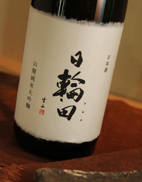 日輪田 山廃 純米大吟醸 1.jpg