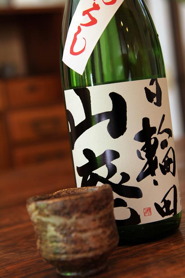 日輪田 山廃純米酒 ひやおろし 1.jpg
