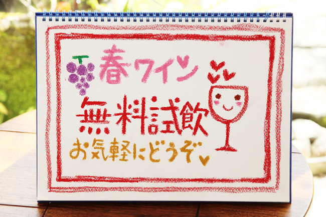 春のワイン .jpg