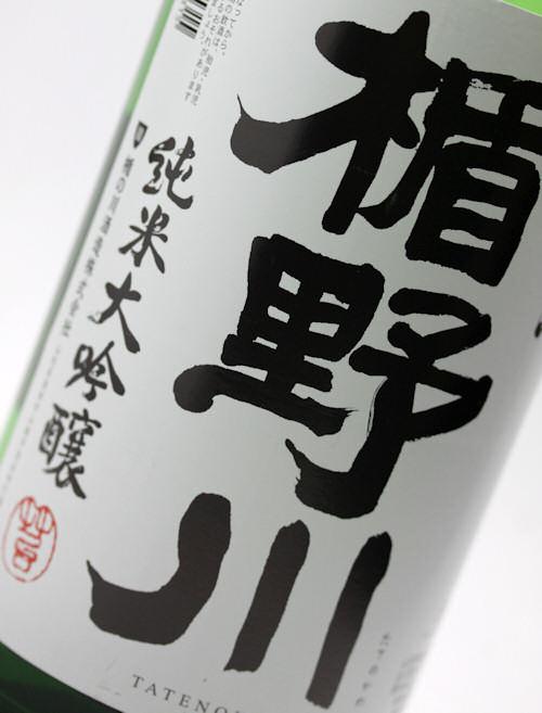 楯野川純米大吟醸01.jpg