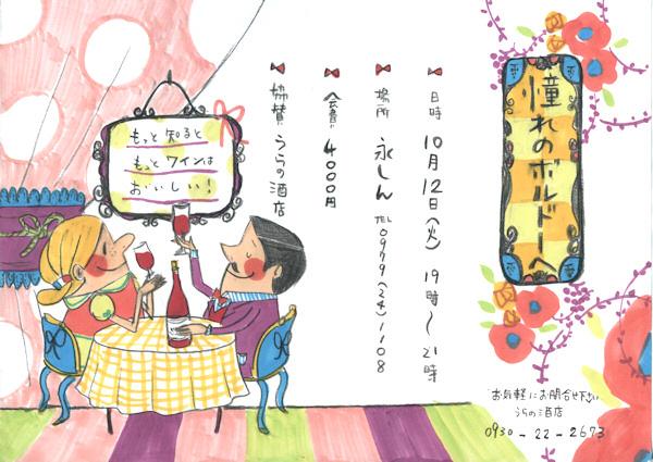 永しんワイン会2010101.jpg