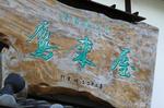 浜嶋酒造20101004.jpg