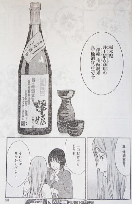 澤姫02.jpg