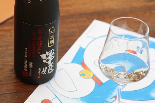 澤姫 大吟醸チャンピオン酒.jpg