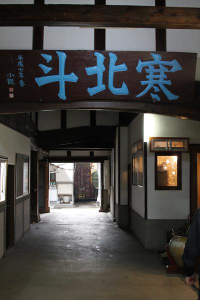 玉の井20110203.JPG