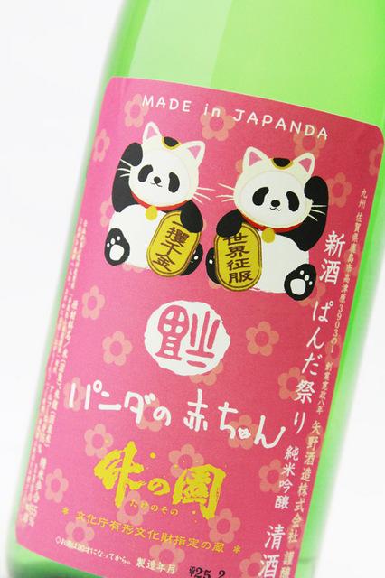 竹の園 パンダの赤ちゃん 1.jpg