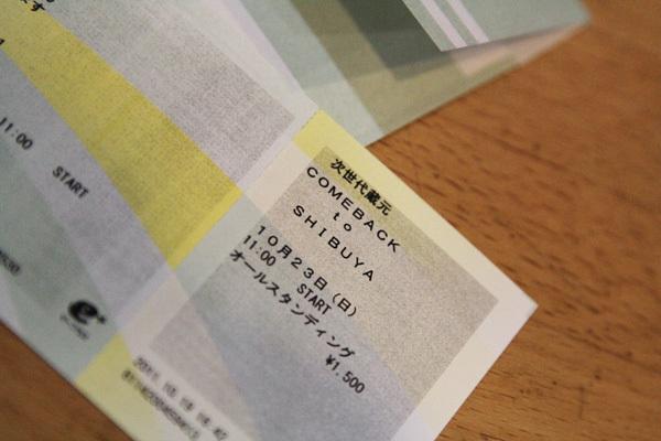 若手夜明けの会201110チケット.jpg