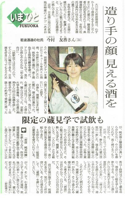 若波 新聞 2012.jpg