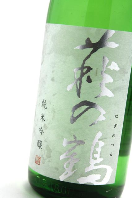 萩の鶴 純米吟醸 生 1.jpg