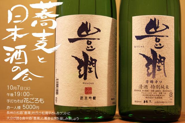 蕎麦と日本酒の会 1.jpg