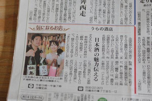 西日本新聞 掲載.jpg