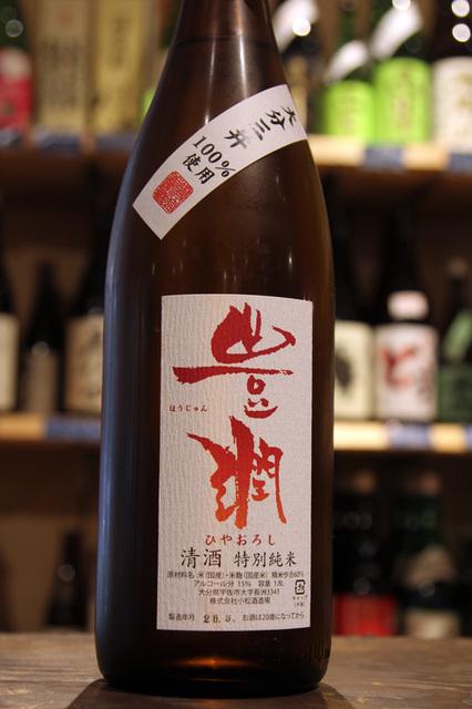 豊潤 特別純米 ひやおろし 1.jpg