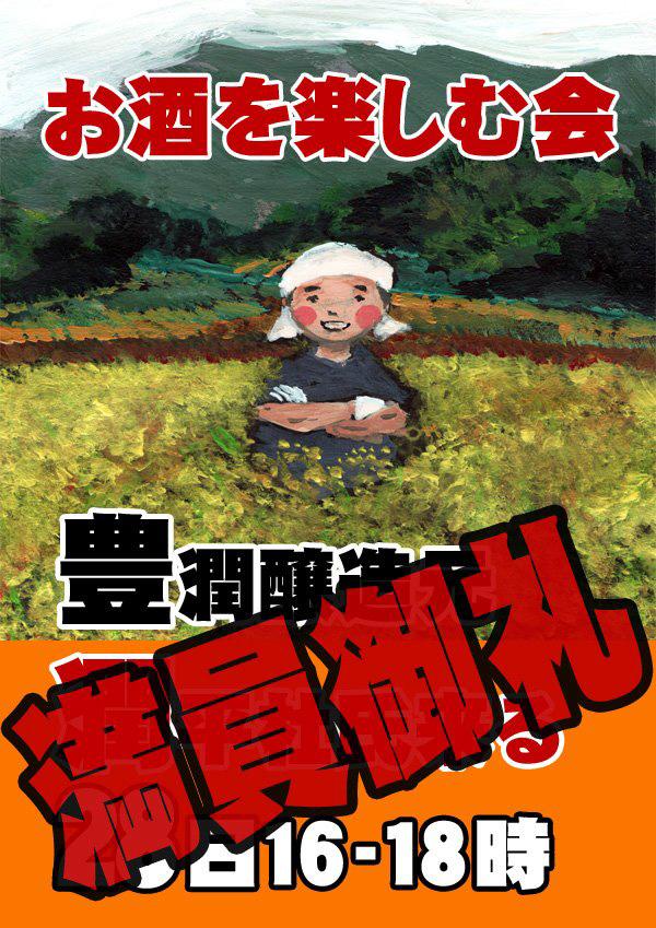 豊潤イベント201204.jpg