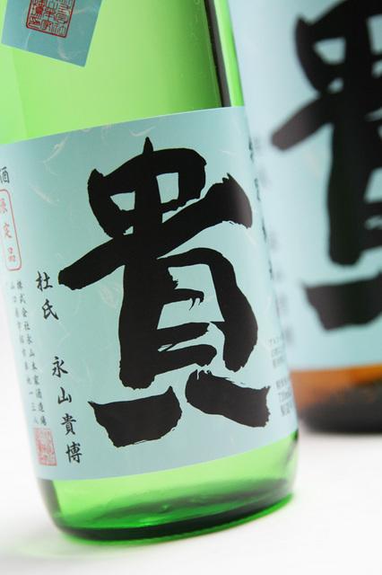 貴 純米酒 1.jpg