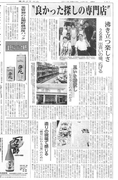 醸会タイムズうらの酒店.jpg