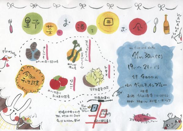 野菜とお酒の会201011冬野菜011.jpg