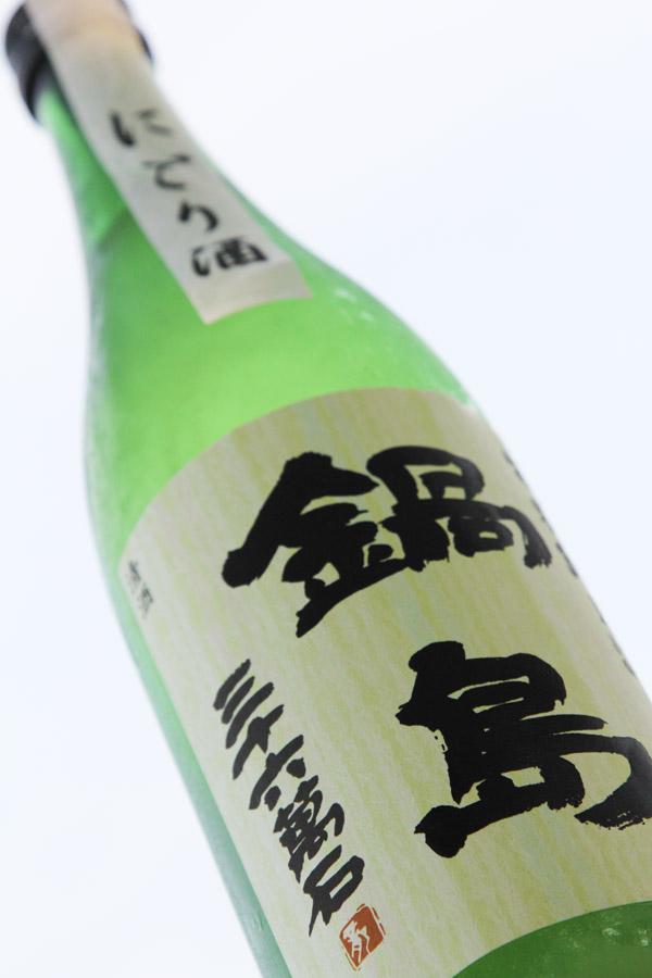 鍋島 にごり 純米酒 1.jpg