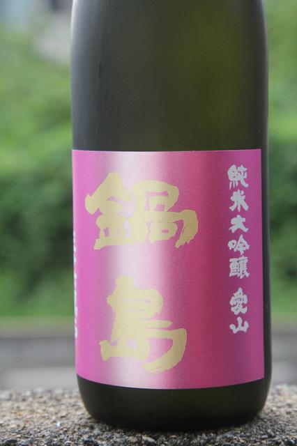 鍋島 愛山 純米大吟醸 1.jpg