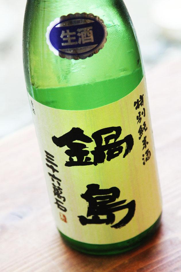 鍋島 特別純米 生 1.jpg
