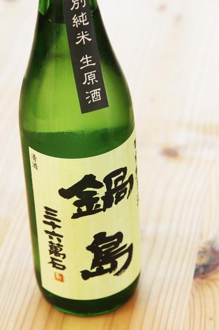 鍋島 生原酒 1.jpg