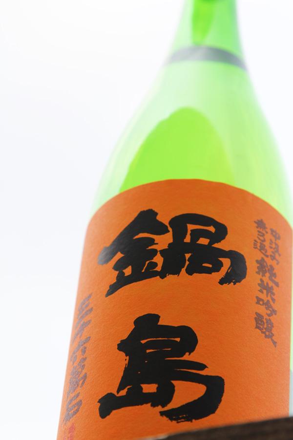 鍋島 純米吟醸 オレンジ.jpg