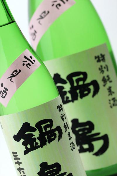 鍋島 花見酒 1.jpg
