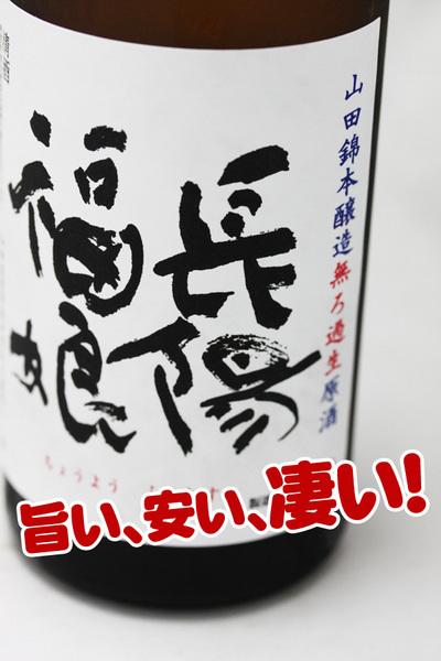 長陽福娘本醸造無ろ過1.jpg
