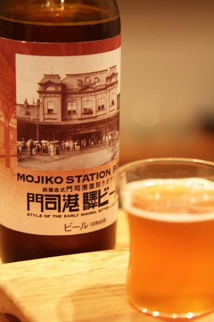 門司港ビール 1.jpg