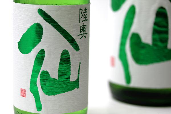 陸奥八仙ひやおろし201008.jpg