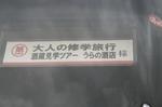 鷹来屋訪問2008002