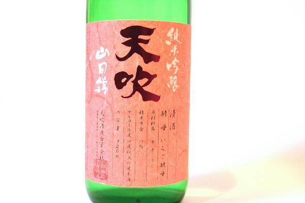 天吹いちごのお酒2008