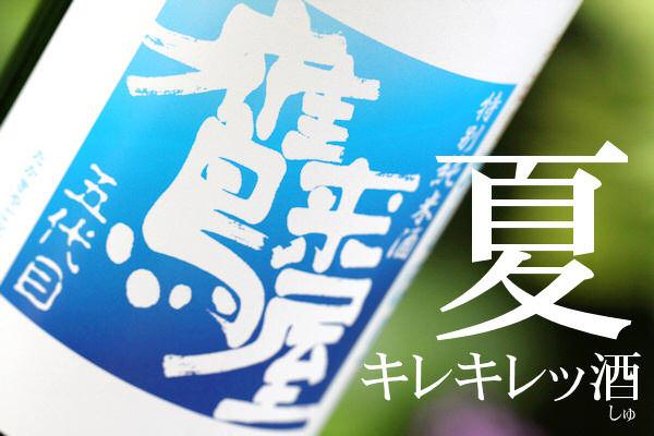 natu-tokujun1.jpg