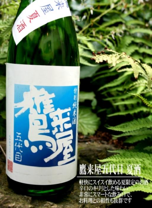 鷹来屋特別純米夏酒20080607
