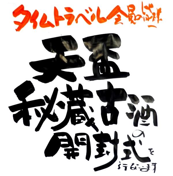 tenpai20080601.jpg
